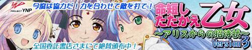 命短したたかえ!乙女〜アリスからの招待状〜Version3