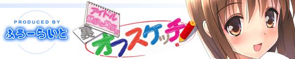 アイドル雪歩と貴音の「裏」オフスケッチ!